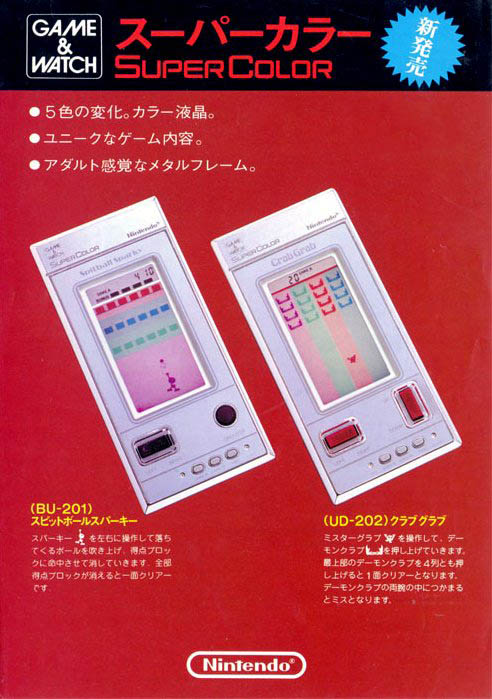 Game_and_Watch_Super_Color_Flyer_01