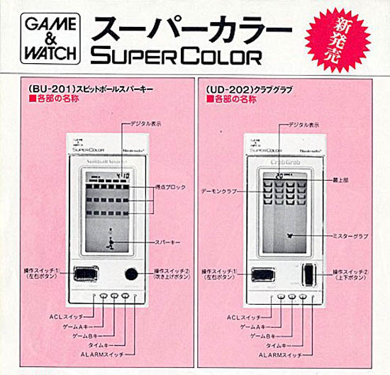 Game_and_Watch_Super_Color 2